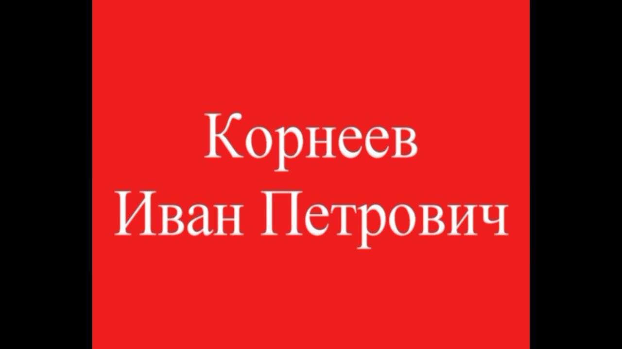 КОРНЕЕВ Иван Петрович , Красный Луч Луганской обл.