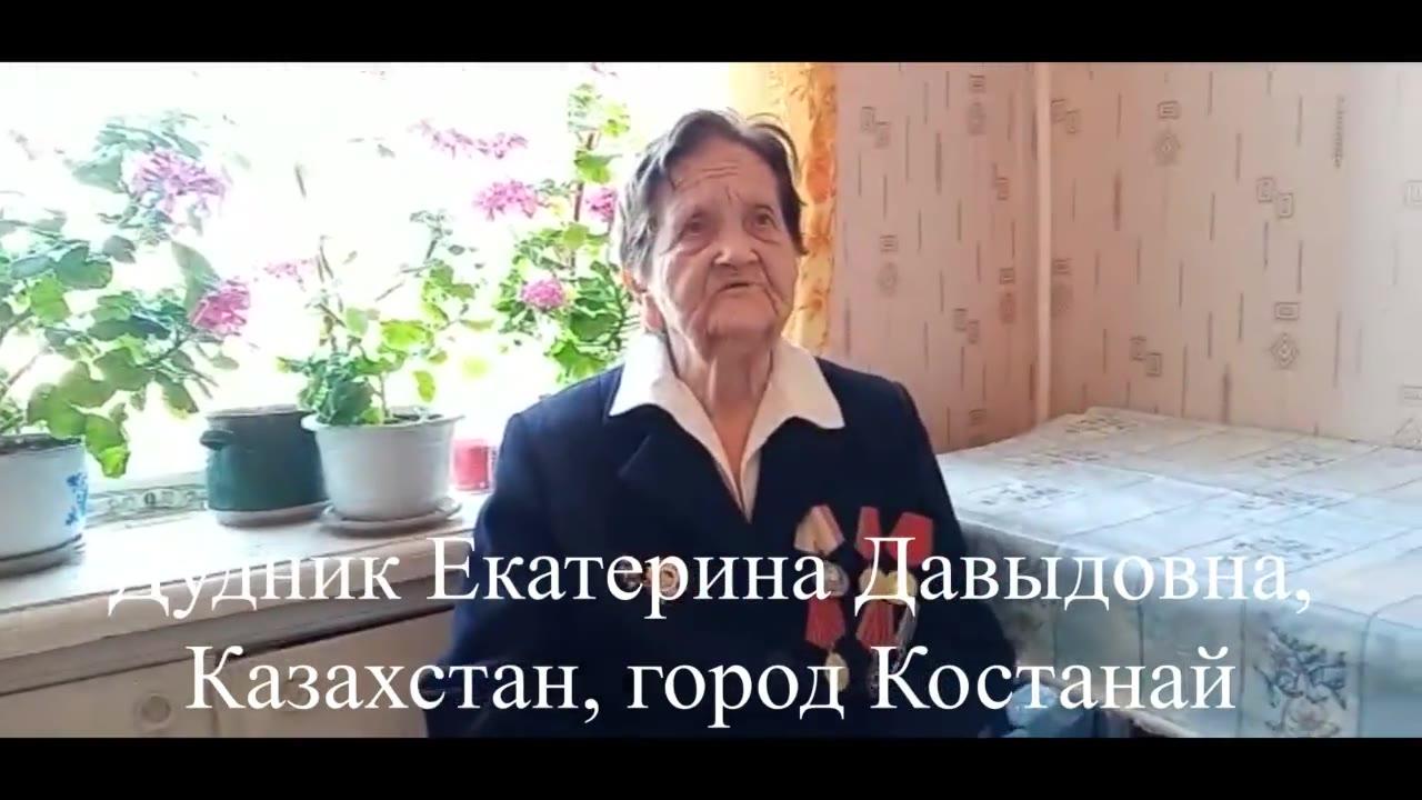 Дудник Екатерина Давыдовна, труженик тыла, Казахстан город Костанай