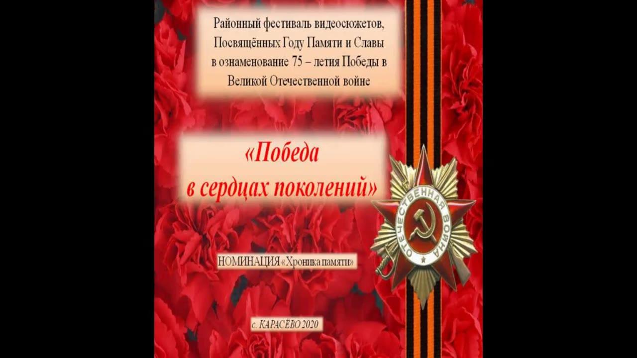 Вагнер Софья Николаевна, село Карасёво,Черепановский район,Новосибирская область