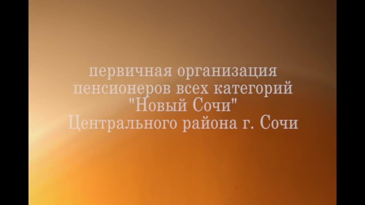 Мельников Григорий Васильевич, Краснодарский край, город Сочи