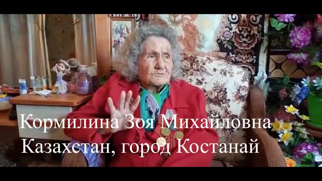 Кормилина Зоя Михайловна, труженик тыла, Казахстан, город Костанай