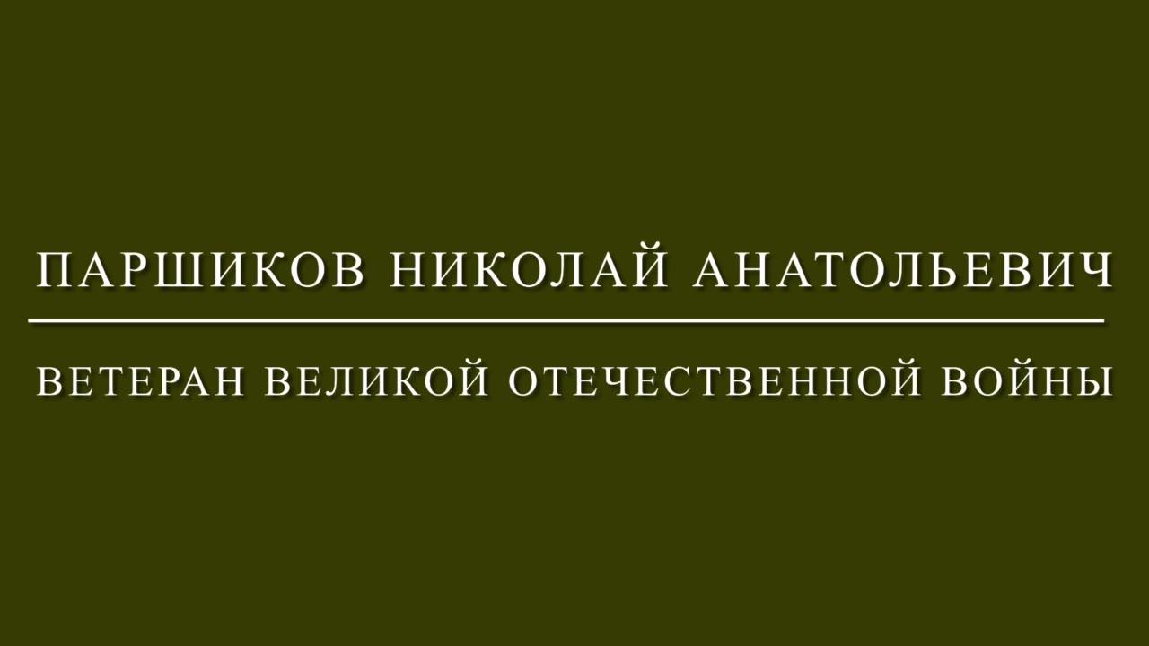Паршиков Николай Анатольевич , г. Щекино
