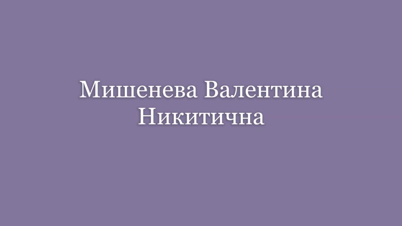 Мишенева (Марусеева) Валентина Никитична, Тула