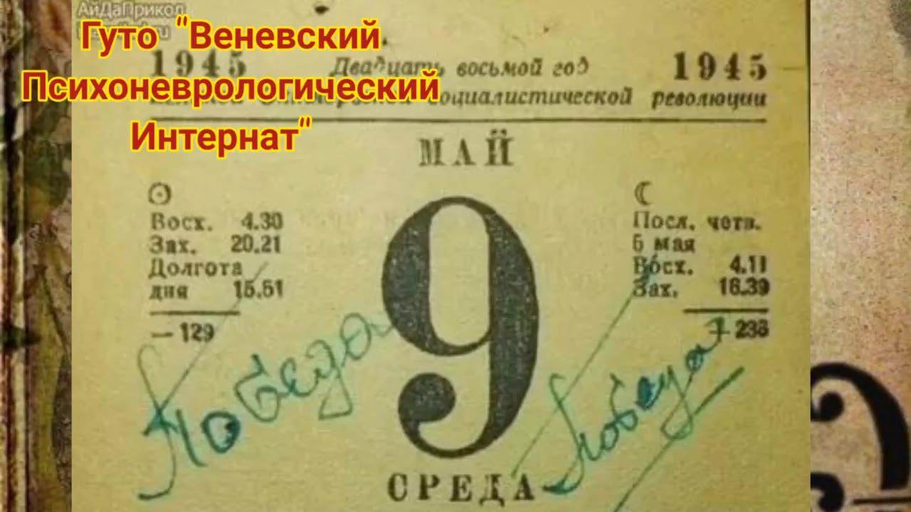 Покровская Пелагея Прокофьевна, село Щучье Веневского района Тульской области