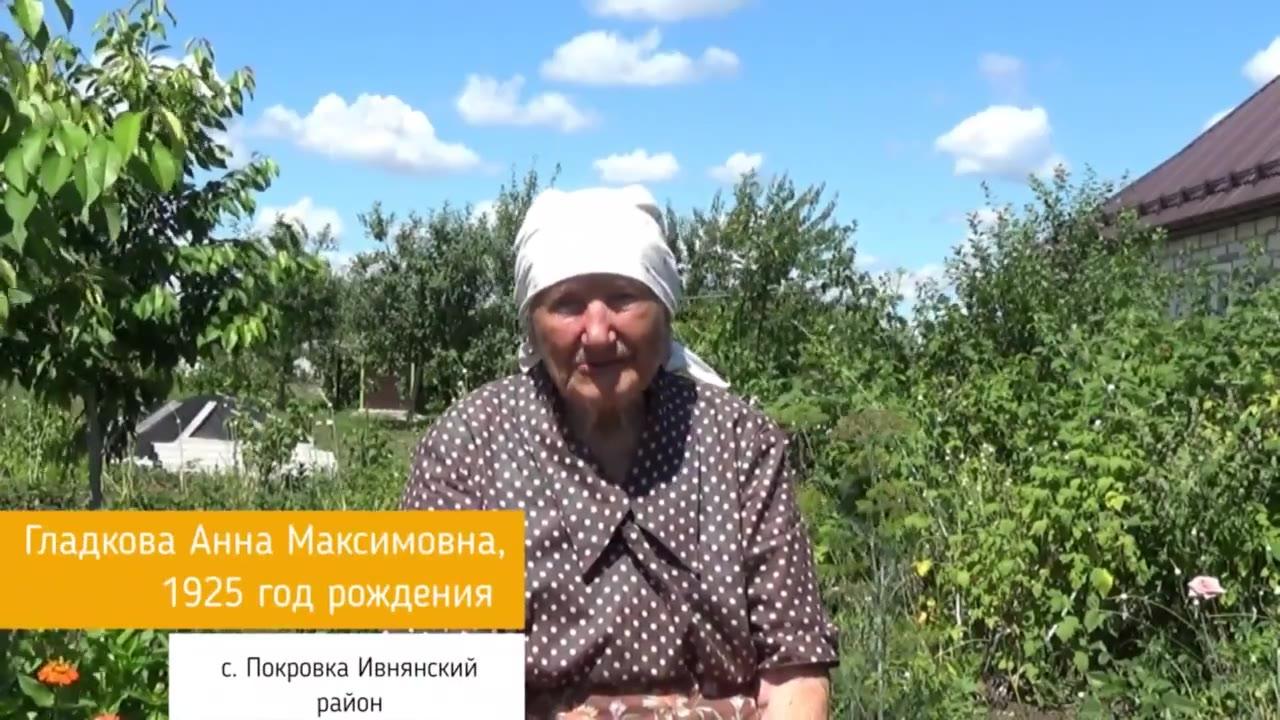 Гладкова Анна Максимовна, с.Покровка Ивнянского района Белгородской области