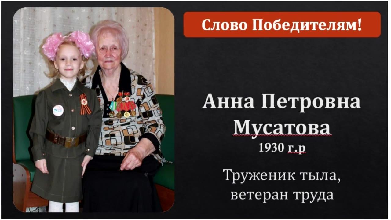 Мусатова Анна Петровна, ХМАО-Югра, Сургутский район, п. Солнечный