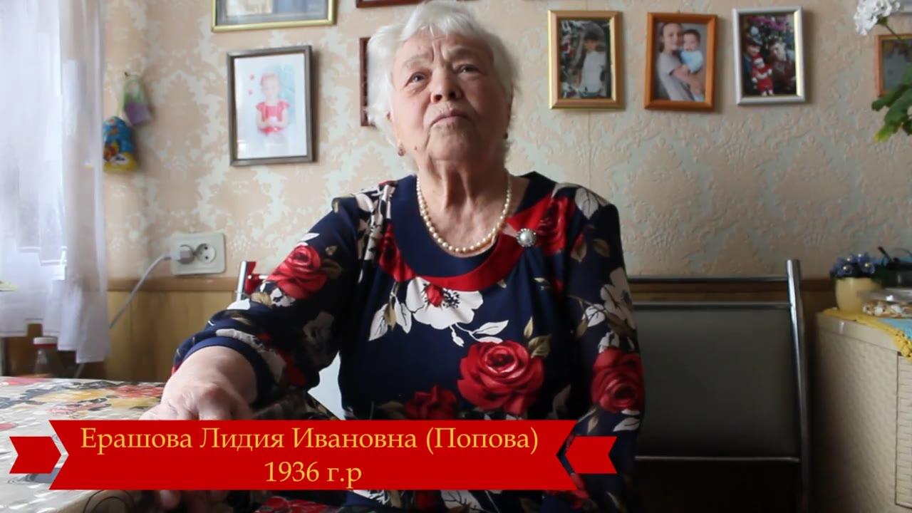 Ерашова Лидия Ивановна (Попова), Самарская область г. Новокуйбышевск