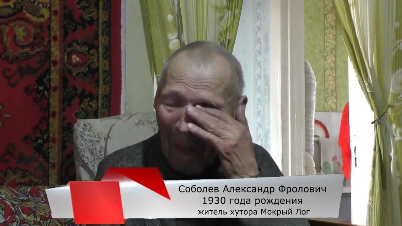 Соболев Александр Фролович, хутор Мокрый Лог