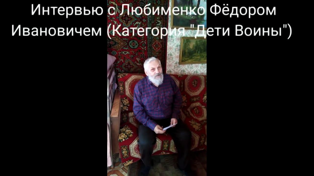 Любименко Фёдор Иванович, С. Новородниковка Оренбурская область