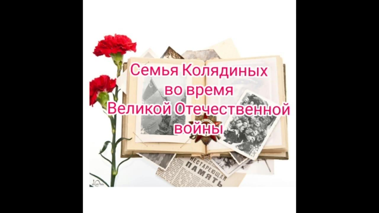 Глаголева (Колядина) Мария Васильевна, Тульская область,Ефремовский район, д. Ясеновая