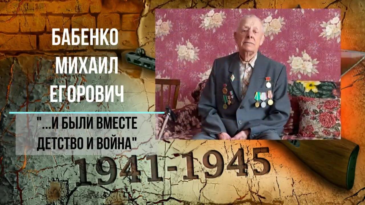 Бабенко Михаил Егорович - ребенок войны, НСО Черепановский район п.Посевная