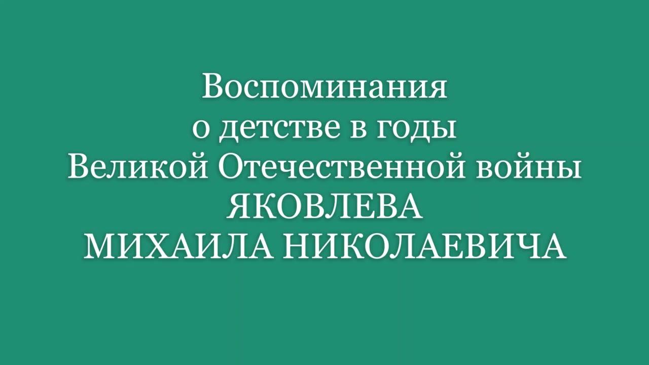 Яковлев Михаил Николаевия, г. Северодвинск Архангельской области