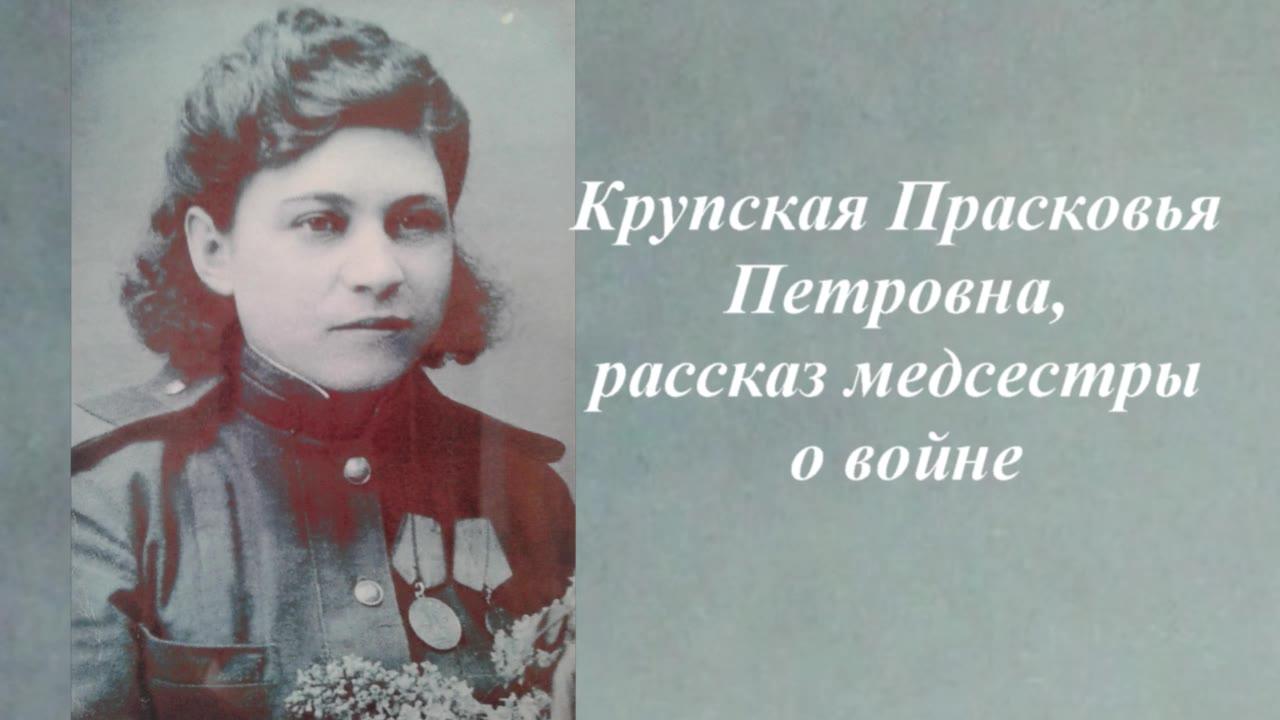 Крупская Прасковья Петровна, Кемерово
