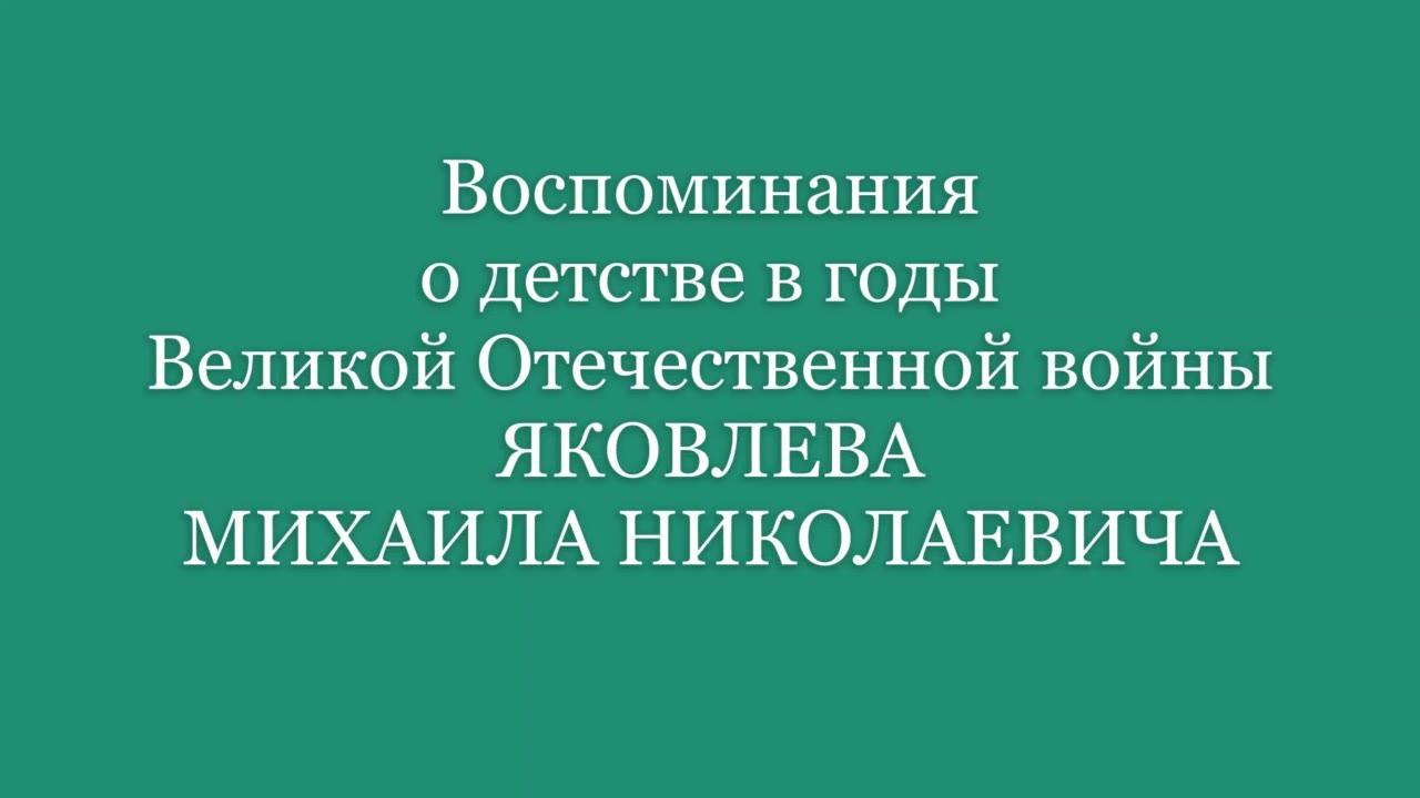 Яковлев Михаил Николаевич, Архангельская обл. г. Северодвинск