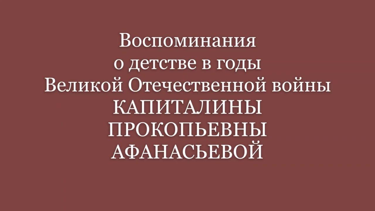 Афанасьева Капиталина Прокопьевна, Архангельская обл. г. Северодвинск
