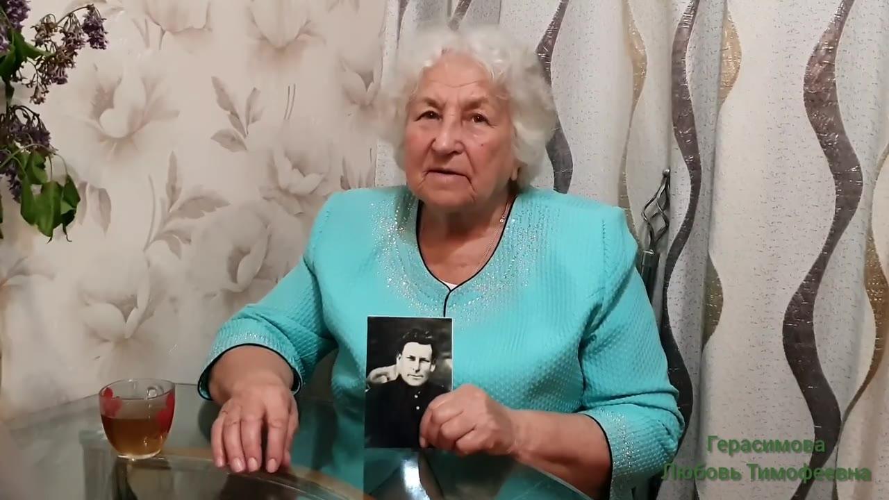 Герасимова Любовь Тимофеевна , Бишкек
