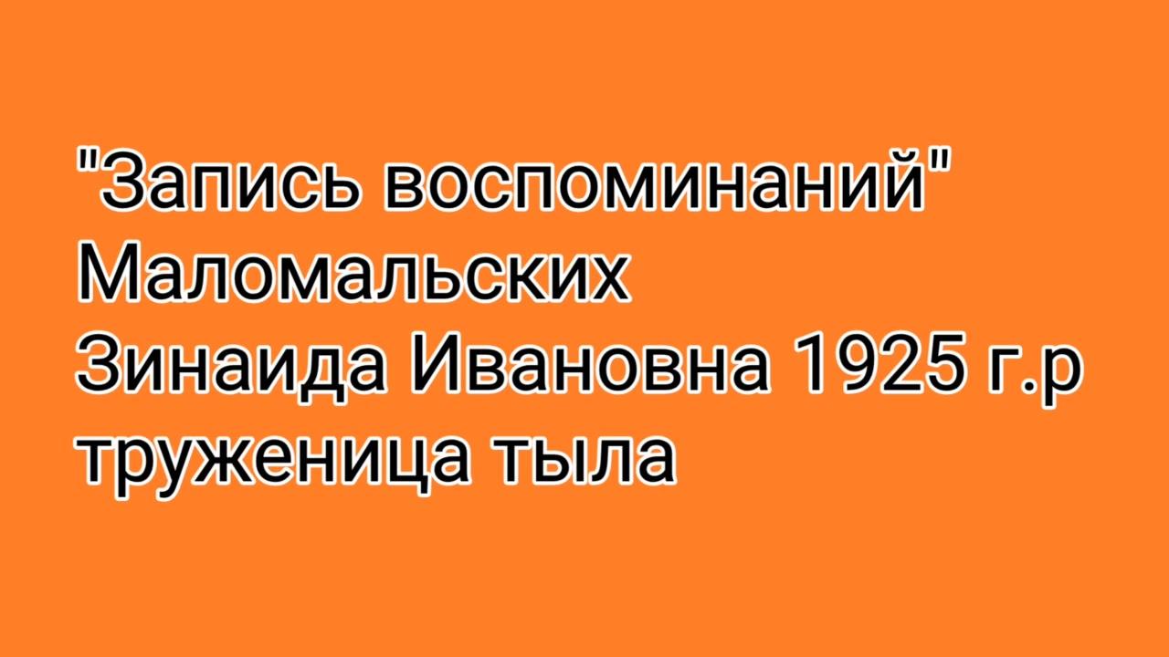 Маломальских Зинаида Ивановна, посёлок Безменово
