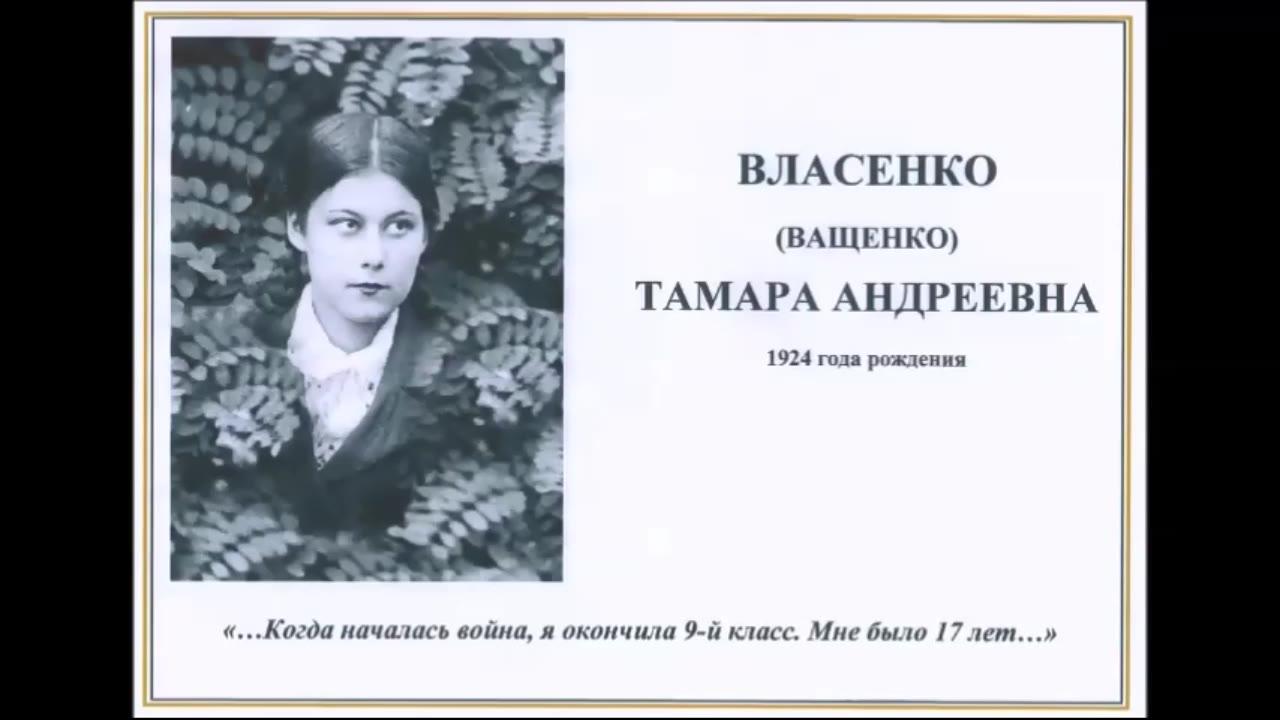 Власенко (Ващенко) Тамара Андреевна, д.Низино Ломоносовского р-на Ленинградской обл.