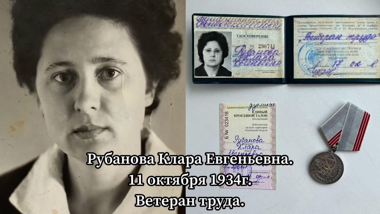 Рубанова Клара Евгеньевна, Шахты