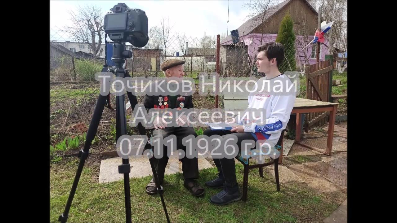 Точиков Николай Алексеевич, Московская область г.о. Ступино с. Березнецово