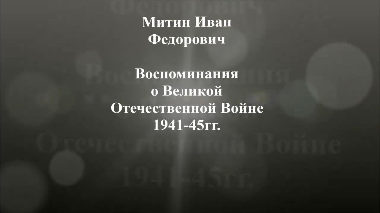 Митин Иван Федорович, Тамбовская область, город Моршанск