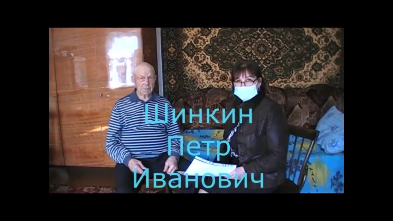 Шинкин Петр Иванович, Тамбовская область, Уметский район, село Ивановка