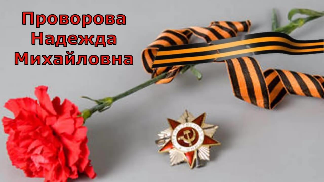 Проворова Надежда Михайловна, Екатеринбург