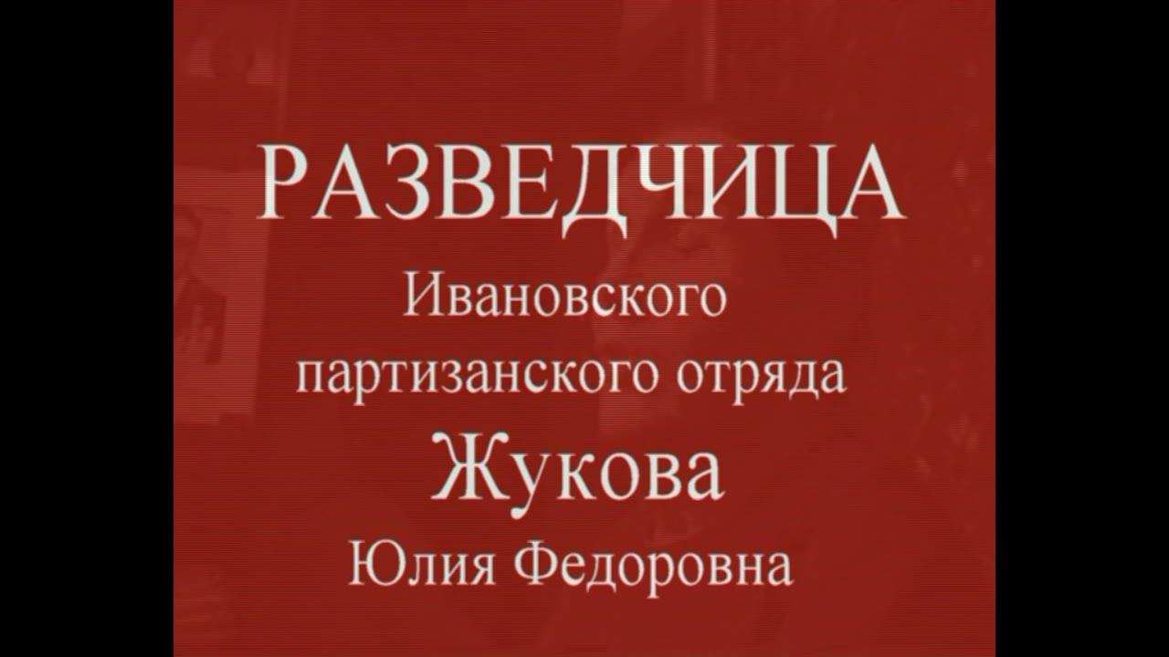 ЖУКОВА (Дмитриева) Юлия Федоровна, Красный Луч Луганской обл.