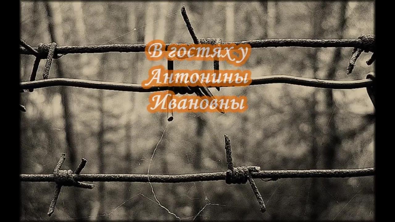 Щепотьева Антонина Ивановна, С. Казаки