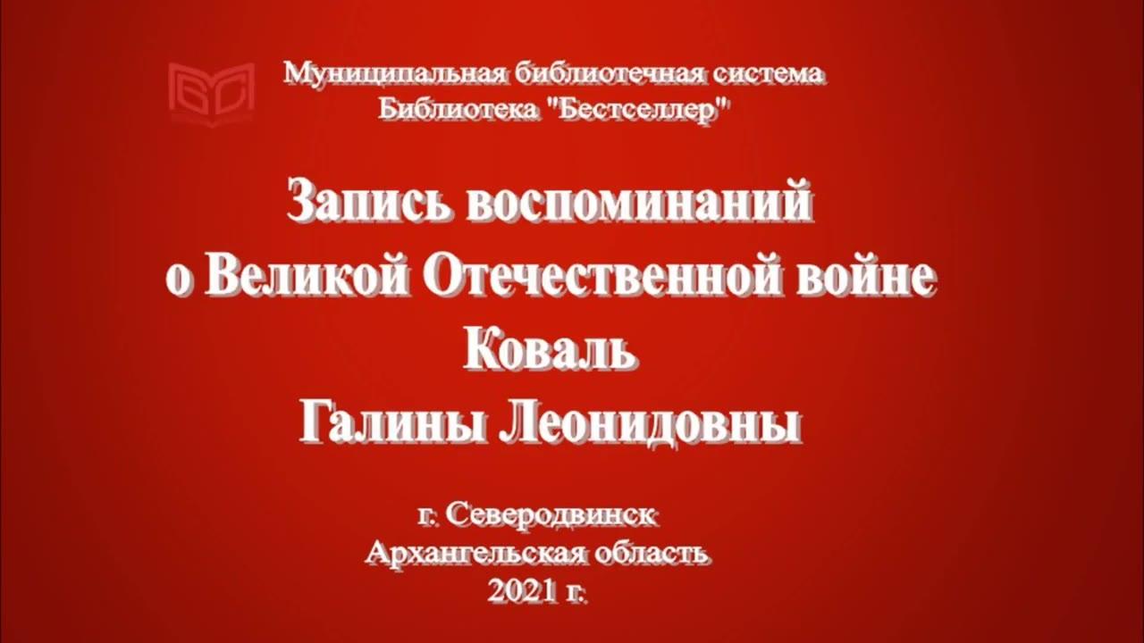 Коваль Галина Леонидовна, г. Северодвинск