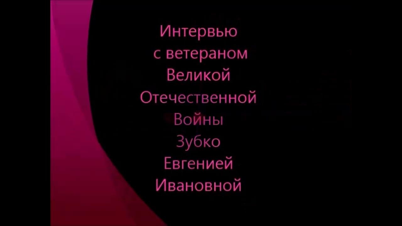 Зубко (девичья фамилия - Морозова) Евгения Ивановна , Петрозаводск