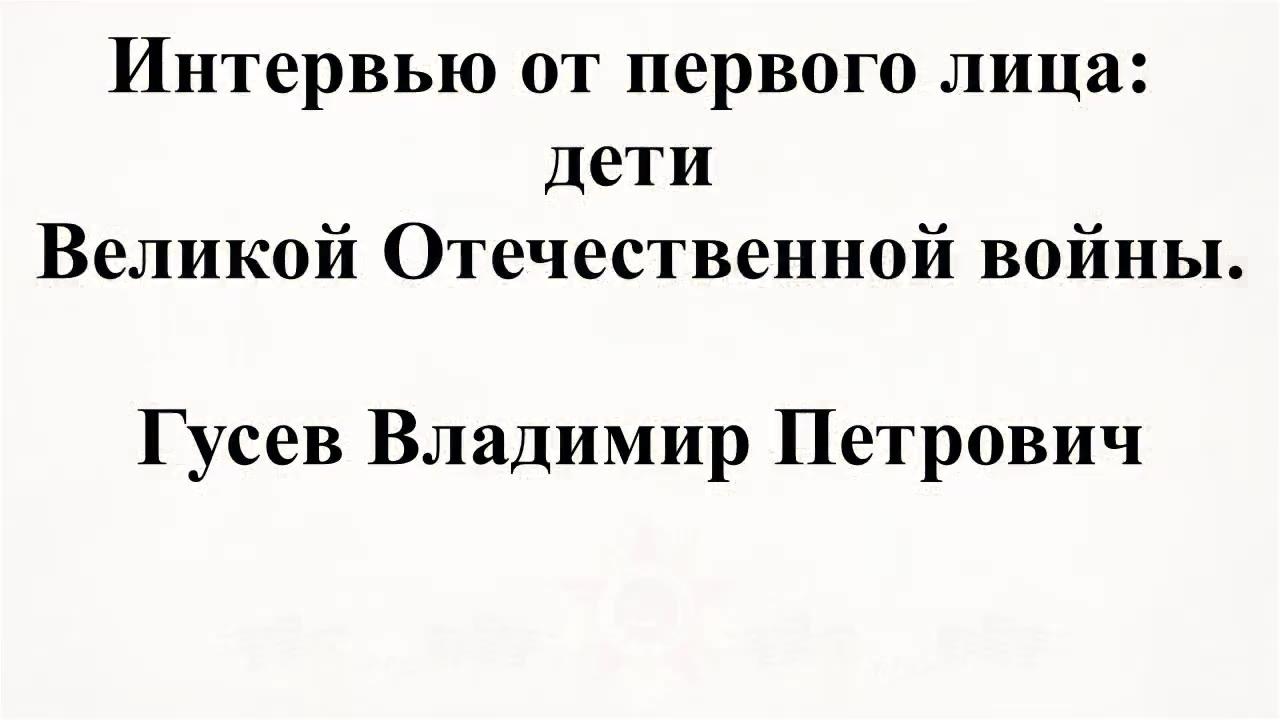 Гусев Владимир Петрович, Новосибирск