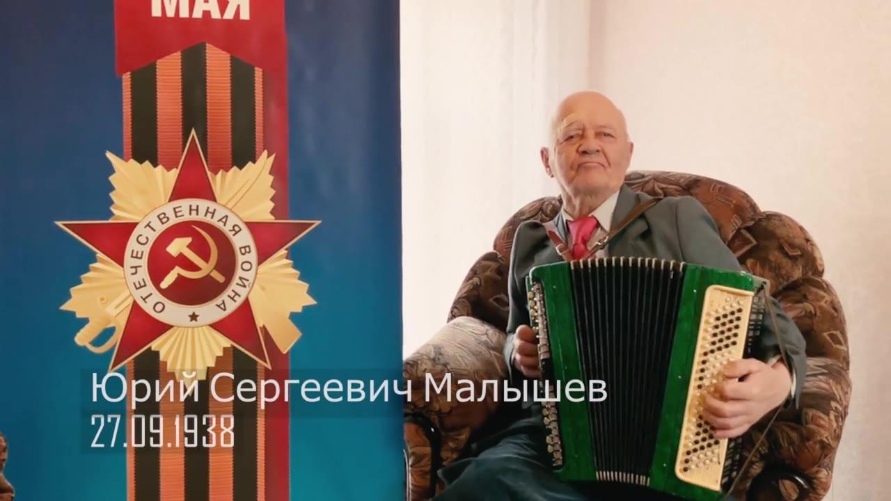 Малышев Юрий Сергеевич- ребенок войны, Ленинградская область, г.Тихвин