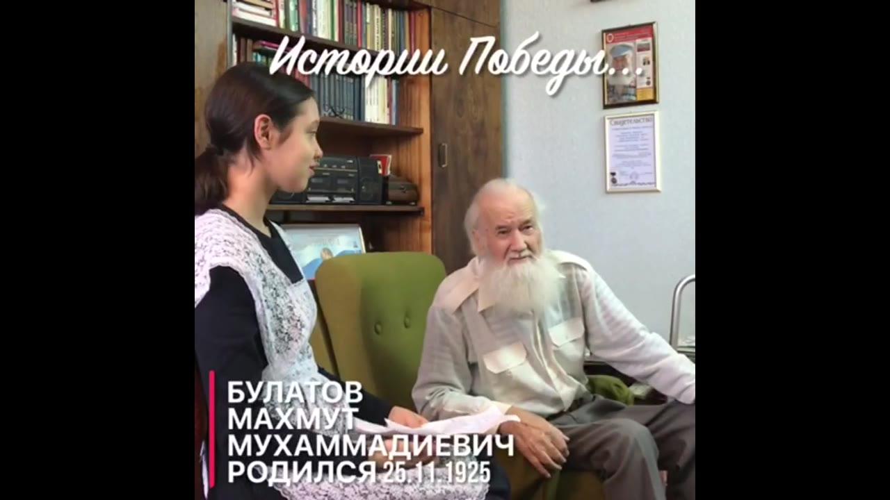 Булатов Махмут Мухаммадиевич, Уфа