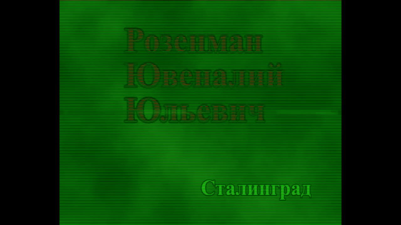 РОЗЕНМАН Ювеналий Юльевич, Красный Луч Луганской обл.