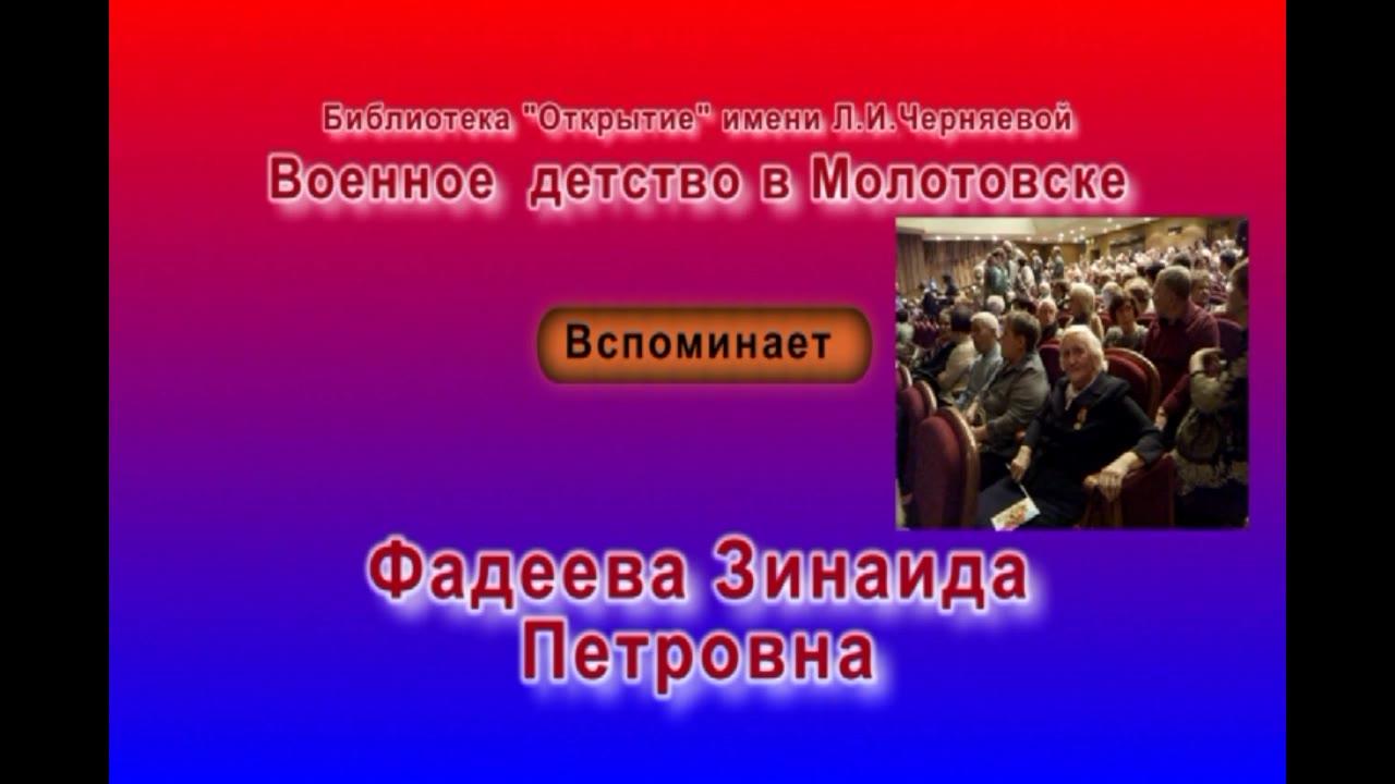 Фадеева Зинаида Петровна, город Северодвинск