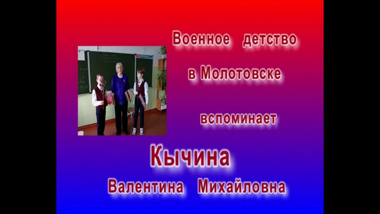 Кычина Валентина Михайловна, г.Северодвинск