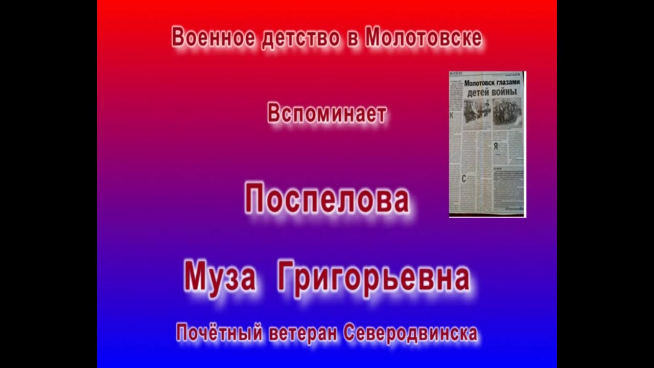 Поспелова Муза Григорьевна, г.Северодвинск