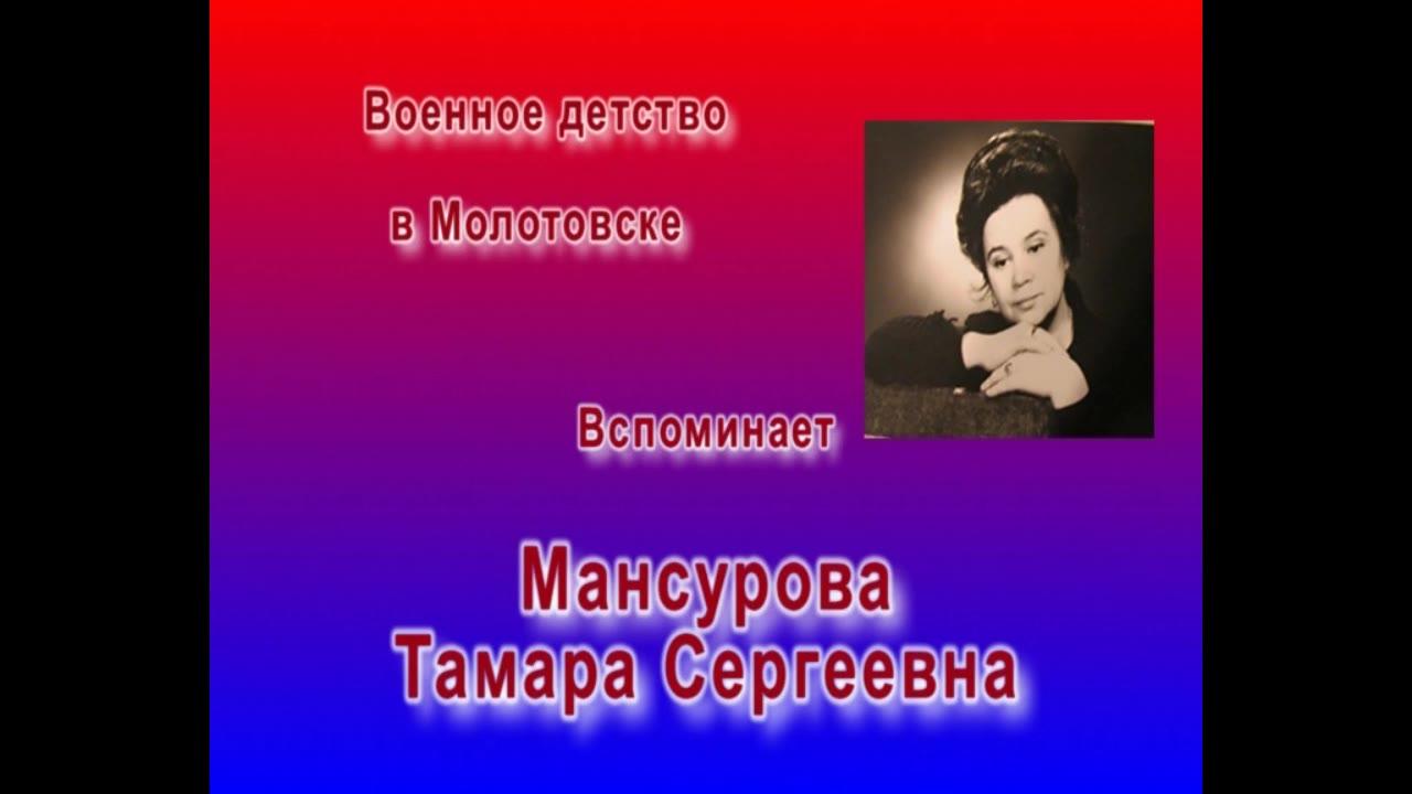 Мансурова Тамара Сергеевна, г.Северодвинск