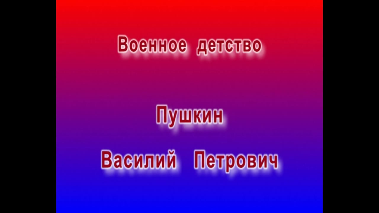 Пушкин Василий Петрович, г.Северодвинск