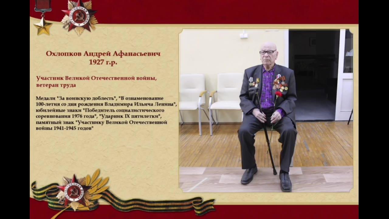 Охлопков Андрей Афанасьевич, Чкаловск
