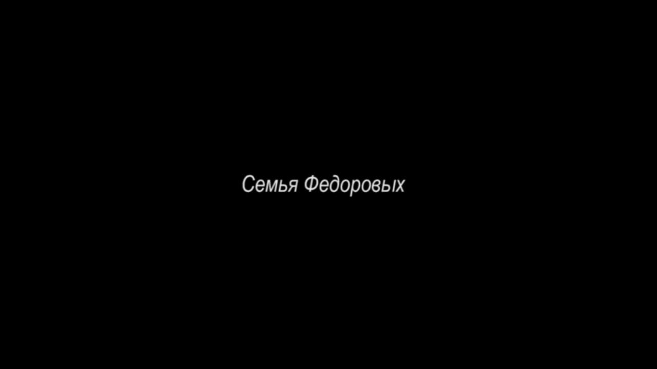 Федоров Георгий Васильевич и Федорова Ираида Андреевна - 01.05.1938 , Удмуртская Республика, г.Сарапул