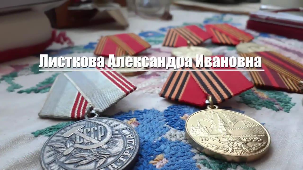 Листкова Александра Ивановна, Новгородская обл. Демянский р-н. поселок Кневицы