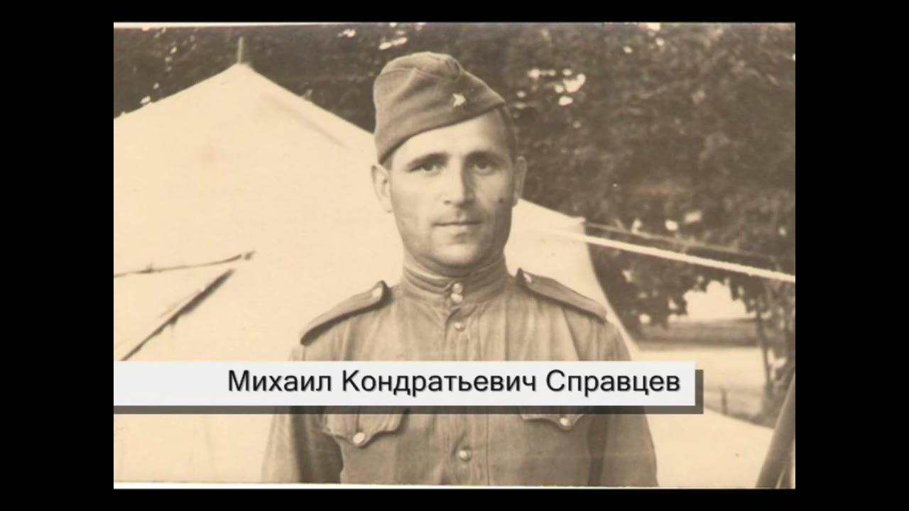 Справцев Михаил Кондратьевич, Злынка