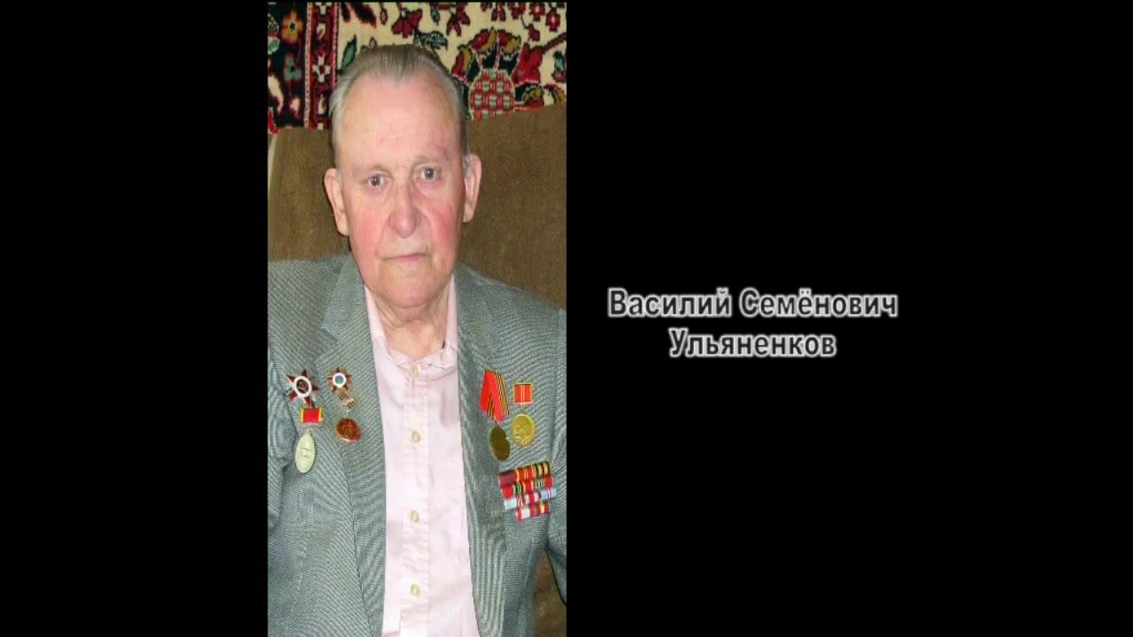 Ульяненков Василий Семёнович, Москва