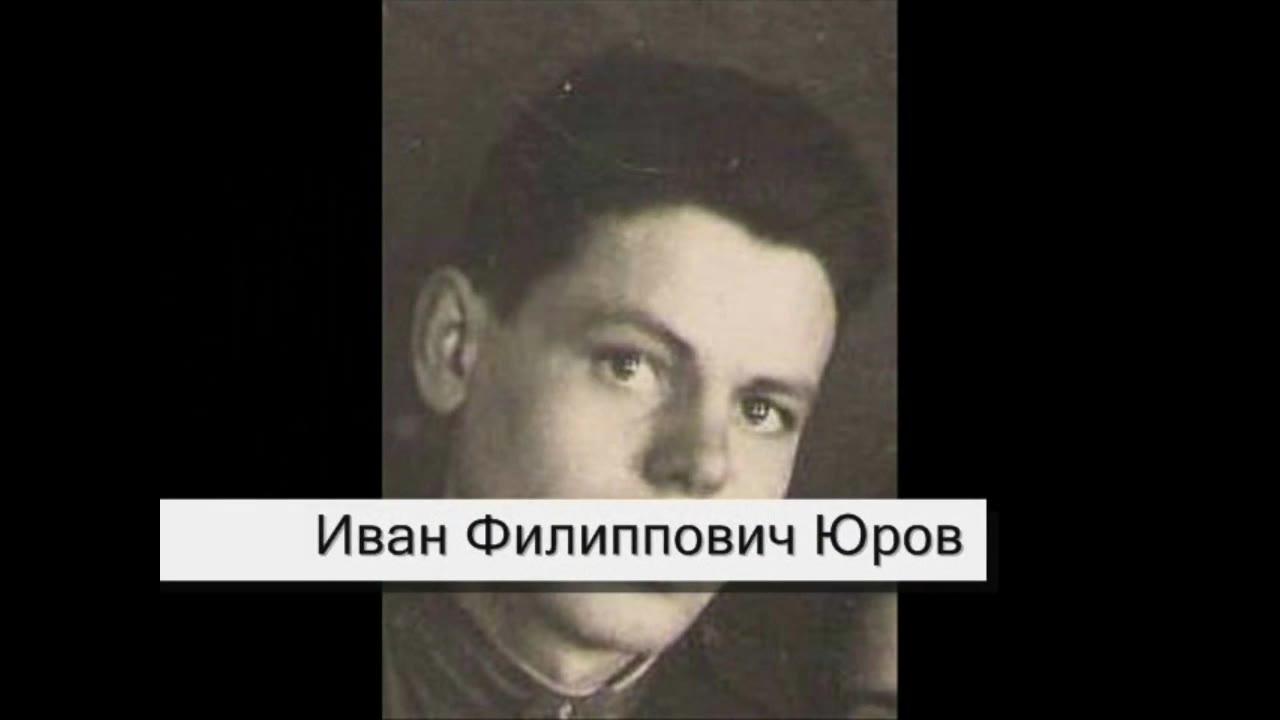 Юров Иван Филиппович, д.Петровка Брянской обл.