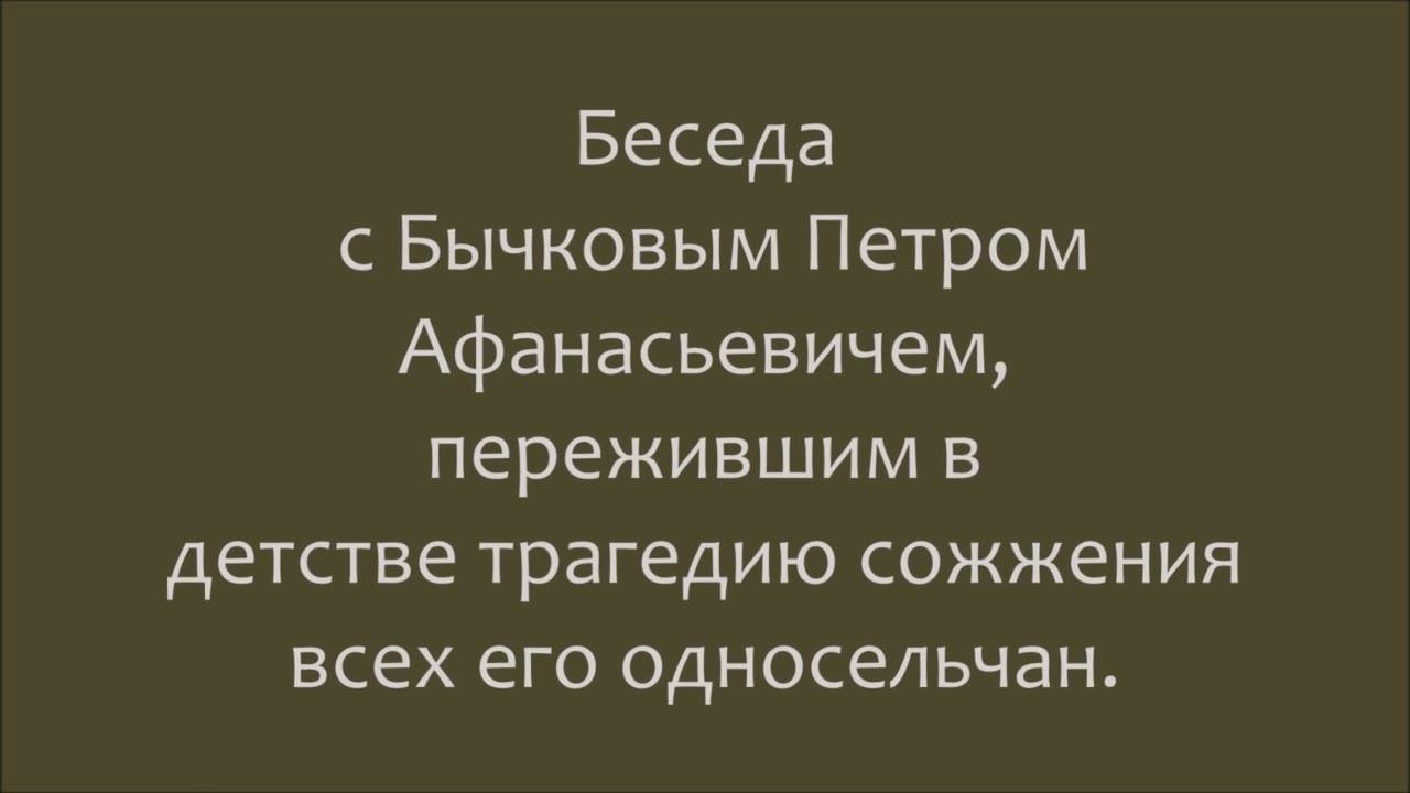 Бычков Пётр Афанасьевич, Смоленская область, город Вязьма