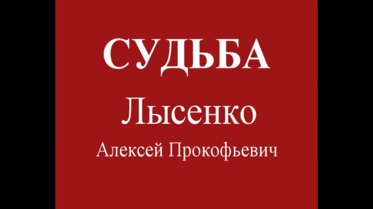 ЛЫСЕНКО Алексей Прокофьевич, Красный Луч Луганской обл.