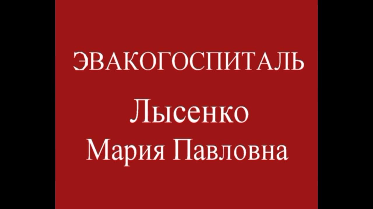 ЛЫСЕНКО Мария Павловна, Красный Луч Луганской обл.