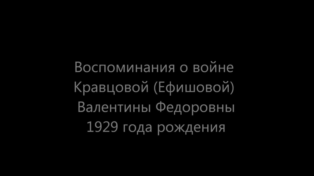 Ефишова (Кравцова) Валентина Федоровна, Ленинград (Санкт-Петербург)